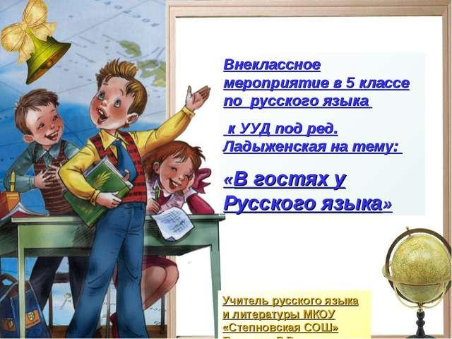 Балакирева Татьяна Анатольевна, МОУ СОШ № 256 г. Фокино Внеклассное мероприят...