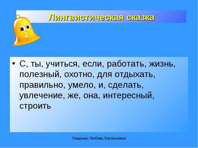 Пащенко Любовь Васильевна С, ты, учиться, если, работать, жизнь, полезный, ох...