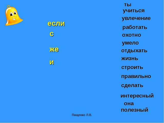 Пащенко Л.В. если ты учиться с увлечение работать же охотно умело отдыхать жи...