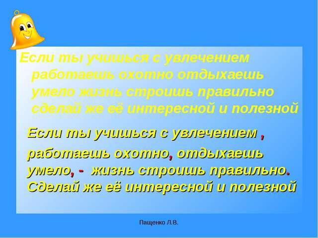 Пащенко Л.В. Если ты учишься с увлечением работаешь охотно отдыхаешь умело жи...