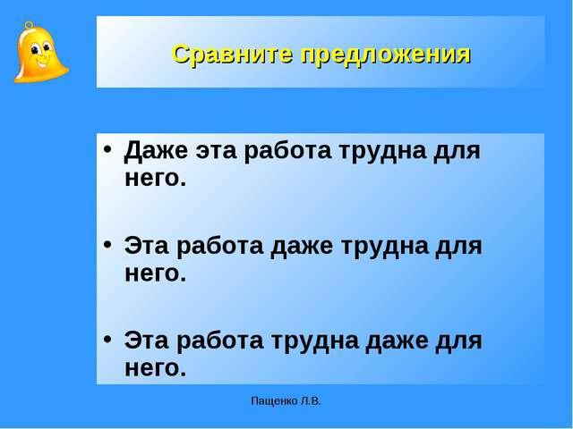 Пащенко Л.В. Даже эта работа трудна для него. Эта работа даже трудна для него...