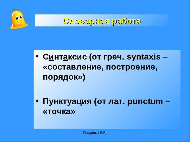 Пащенко Л.В. Синтаксис (от греч. syntaxis – «составление, построение, порядок...