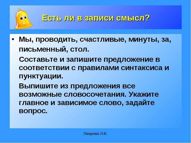 Пащенко Л.В. Есть ли в записи смысл? Мы, проводить, счастливые, минуты, за,...