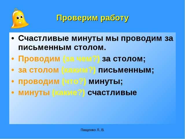 Пащенко Л..В. Проверим работу Счастливые минуты мы проводим за письменным сто...