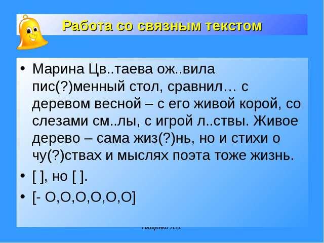 Пащенко Л.В. Марина Цв..таева ож..вила пис(?)менный стол, сравнил… с деревом...
