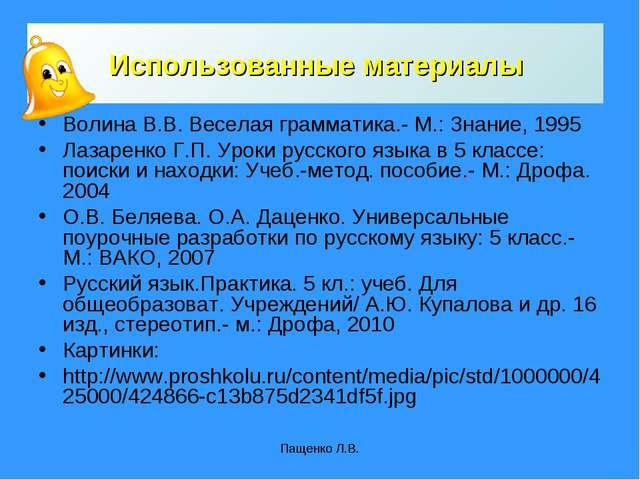 Пащенко Л.В. Использованные материалы Волина В.В. Веселая грамматика.- М.: Зн...