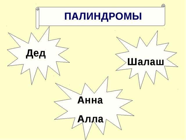 Дед Шалаш Анна Алла ПАЛИНДРОМЫ Балакирева Татьяна Анатольевна, МОУ СОШ № 256...