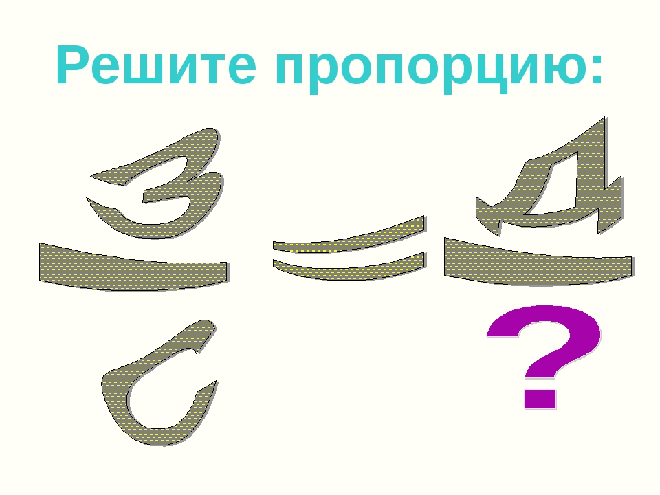 Решите пропорцию: Балакирева Татьяна Анатольевна, МОУ СОШ № 256 г. Фокино