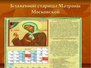 Блаженной старицы Матроны Московской