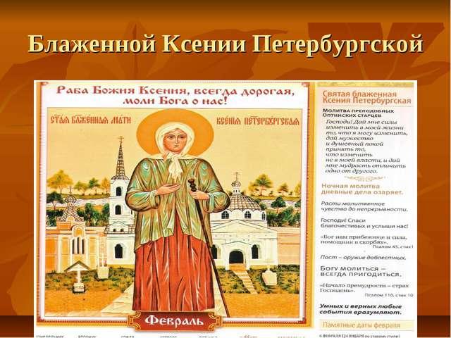 Блаженной Ксении Петербургской