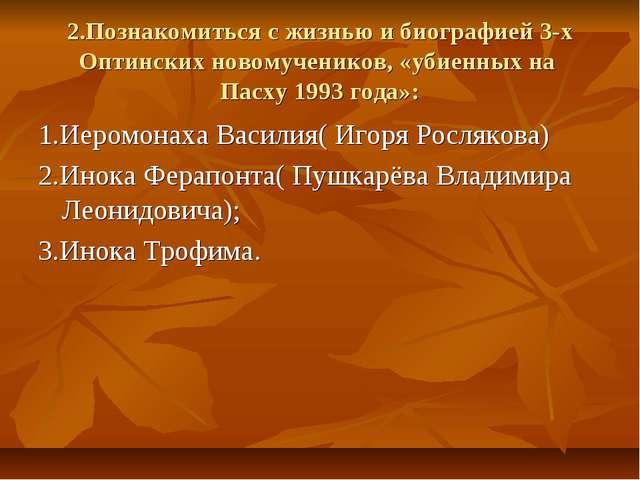 2.Познакомиться с жизнью и биографией 3-х Оптинских новомучеников, «убиенных...