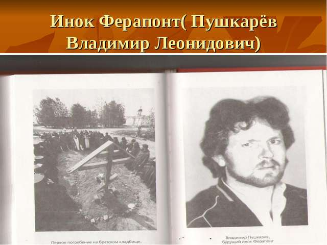 Инок Ферапонт( Пушкарёв Владимир Леонидович)