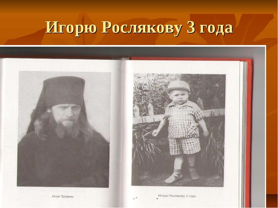 Игорю Рослякову 3 года