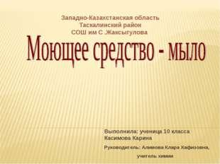 Выполнила: ученица 10 класса Касимова Карина Руководитель: Алимова Клара Хафи