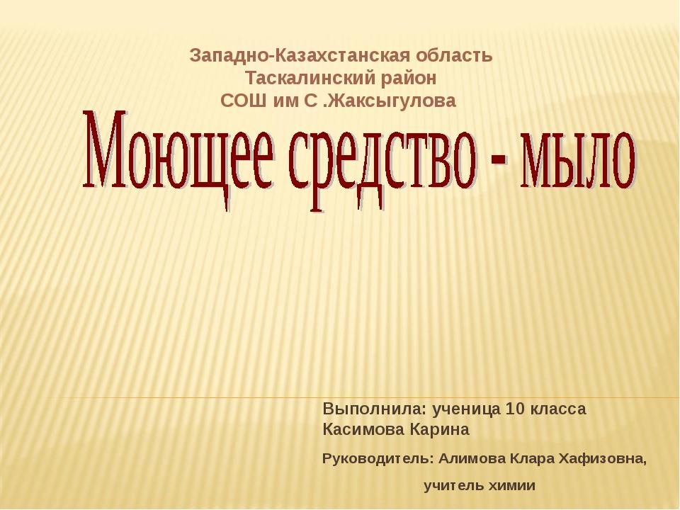 Выполнила: ученица 10 класса Касимова Карина Руководитель: Алимова Клара Хафи...