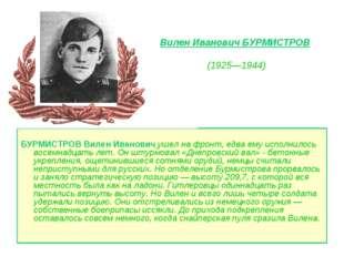 БУРМИСТРОВ Вилен Иванович ушел на фронт, едва ему исполнилось восемнадцать л