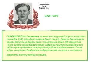 САФРОНОВ Петр Сергеевич, оказался в штурмовой группе, которая в сентябре 194