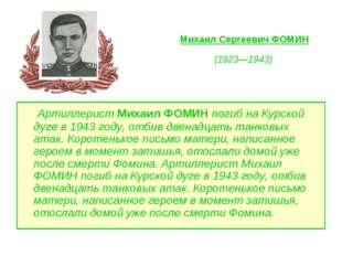 Артиллерист Михаил ФОМИН погиб на Курской дуге в 1943 году, отбив двенадцать