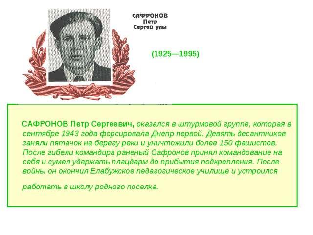 САФРОНОВ Петр Сергеевич, оказался в штурмовой группе, которая в сентябре 194...