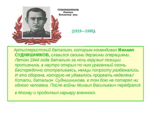 Артиллеристский батальон, которым командовал Михаил СУДНИШНИКОВ, славился св...