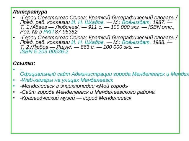 Литература -Герои Советского Союза: Краткий биографический словарь / Пред. ре...
