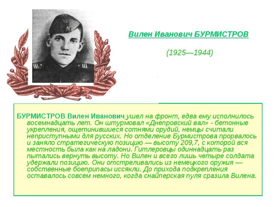 БУРМИСТРОВ Вилен Иванович ушел на фронт, едва ему исполнилось восемнадцать л...
