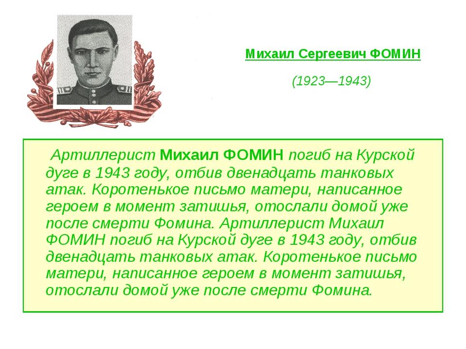 Артиллерист Михаил ФОМИН погиб на Курской дуге в 1943 году, отбив двенадцать...