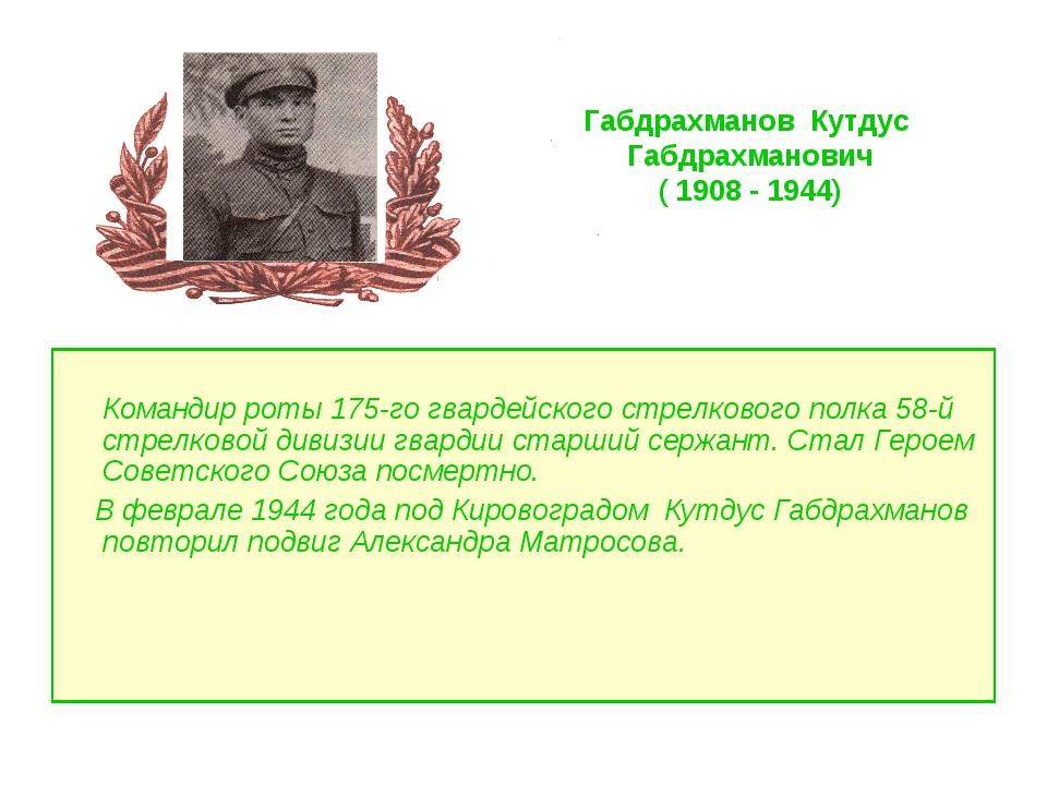 Командир роты 175-го гвардейского стрелкового полка 58-й стрелковой дивизии...