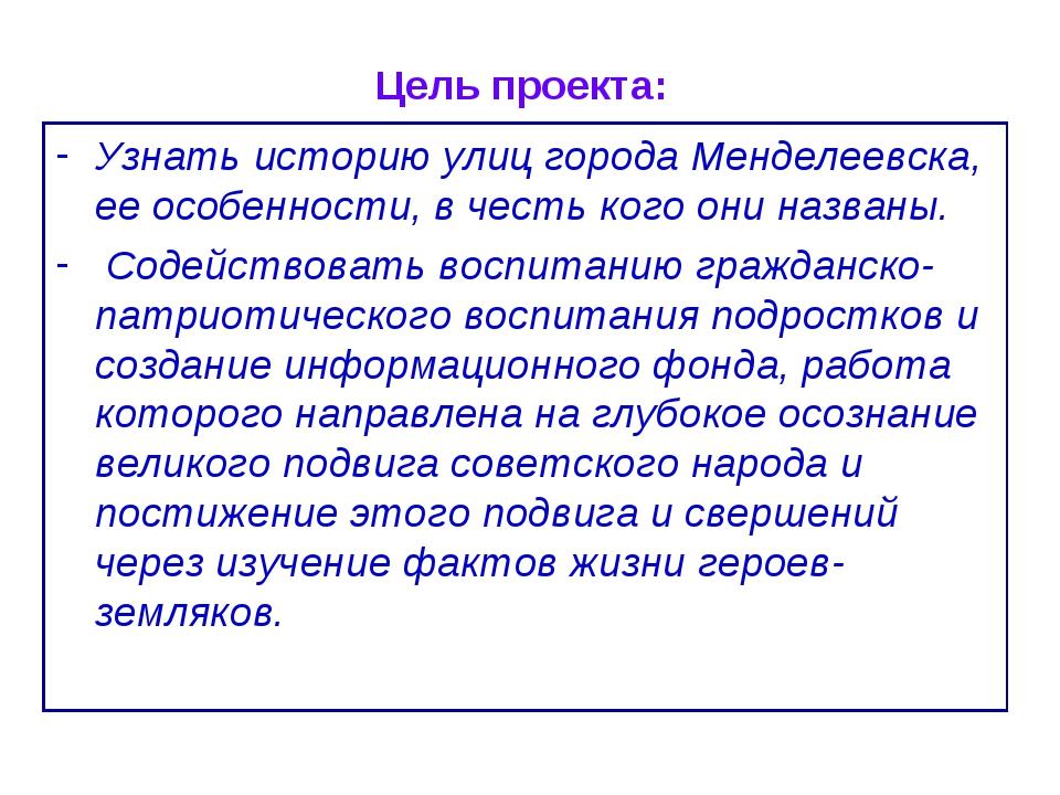 Цель проекта: Узнать историю улиц города Менделеевска, ее особенности, в чест...