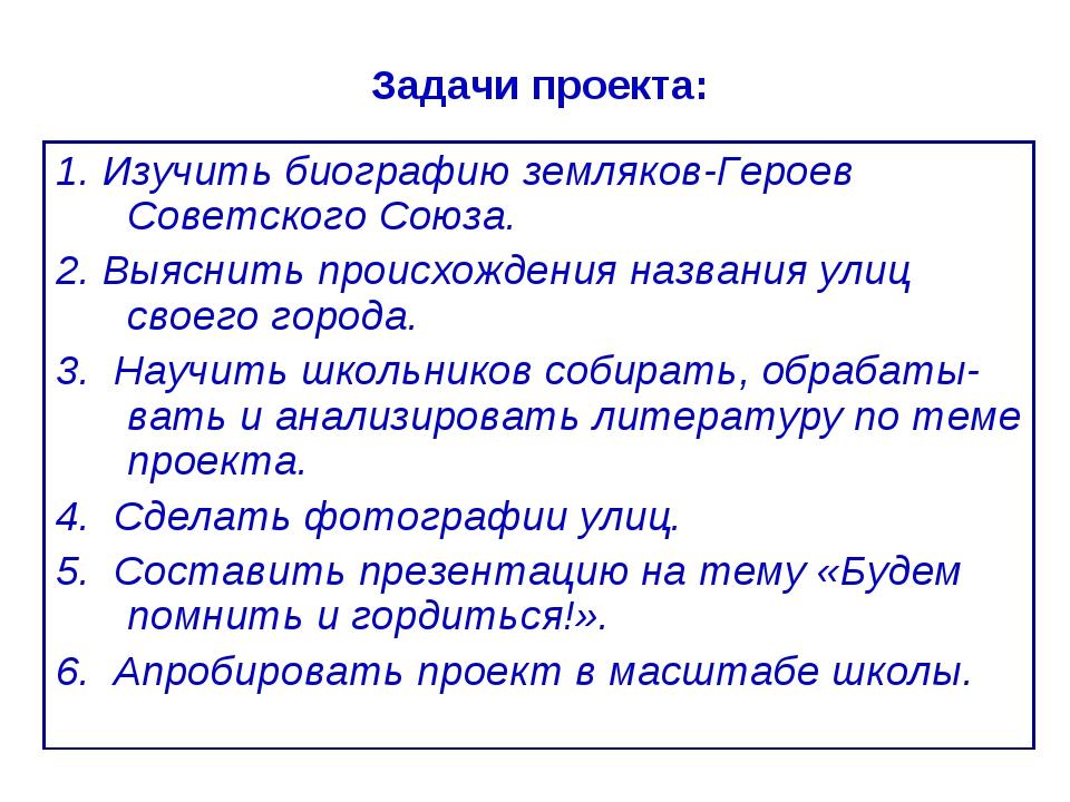 Задачи проекта: 1. Изучить биографию земляков-Героев Советского Союза. 2. Выя...