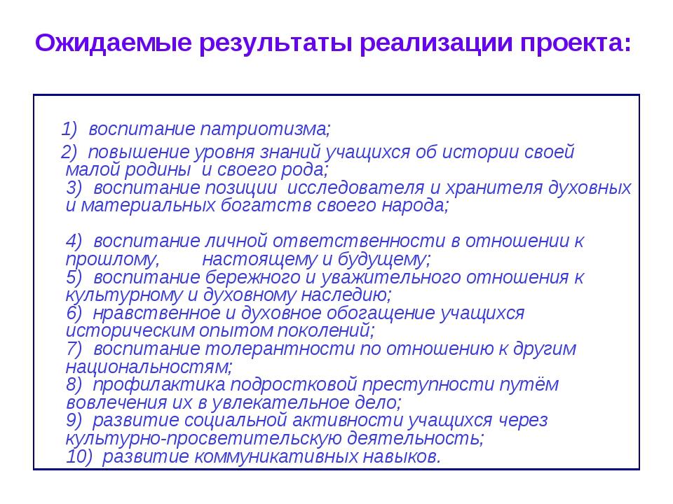 Ожидаемые результаты реализации проекта: 1) воспитание патриотизма; 2) повыше...