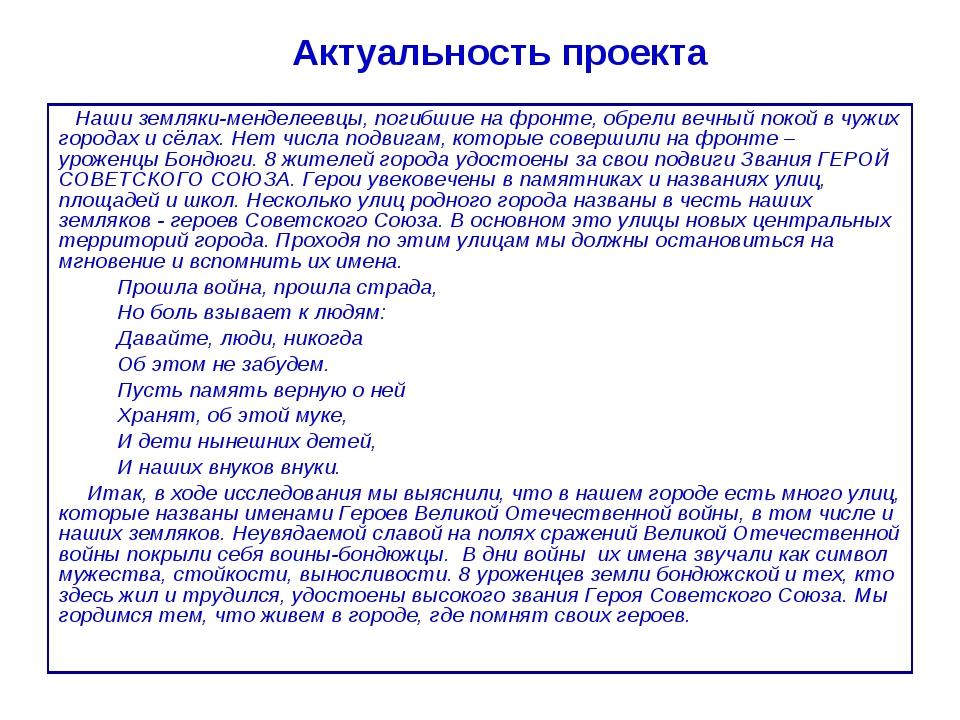 Актуальность проекта Наши земляки-менделеевцы, погибшие на фронте, обрели веч...