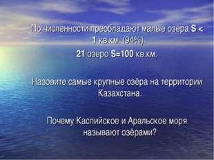 По численности преобладают малые озёра S < 1 кв.км. (94%). 21 озеро S=100 кв.