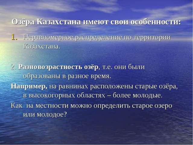 Озёра Казахстана имеют свои особенности: Неравномерное распределение по терри...