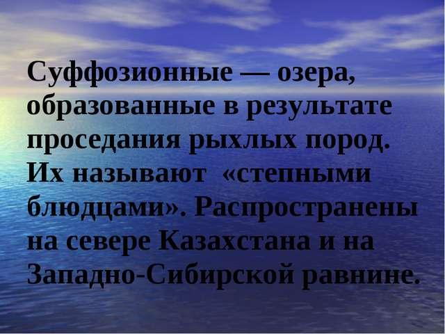 Суффозионные — озера, образованные в результате проседания рыхлых пород. Их н...