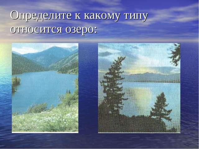 Определите к какому типу относится озеро: