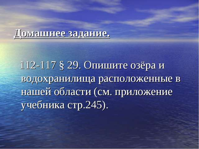 Домашнее задание. 112-117 § 29. Опишите озёра и водохранилища расположенные в...