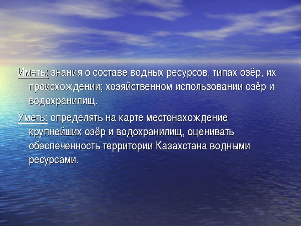 Иметь: знания о составе водных ресурсов, типах озёр, их происхождении; хозяйс...