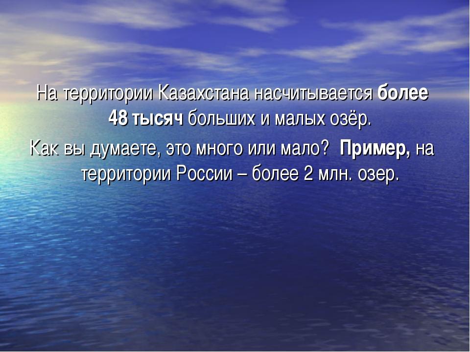 На территории Казахстана насчитывается более 48 тысяч больших и малых озёр. К...