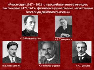 «Революция 1917 – 1921 г. и российская интеллигенция: заключение в ГУЛАГе, фи