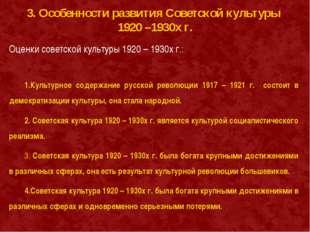 3. Особенности развития Советской культуры 1920 –1930х г. Культурное содержан