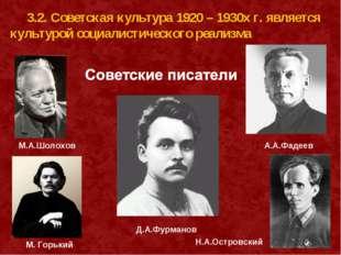 3.2. Советская культура 1920 – 1930х г. является культурой социалистического