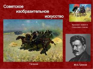 М.Б.Греков Тачанка Красное знамя в Сальских степях