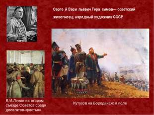 В.И.Ленин на втором съезде Советов среди делегатов-крестьян Кутузов на Бороди
