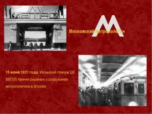 Московский метрополитен 15 июня 1931 года. Июньский пленум ЦК ВКП(б) принял р