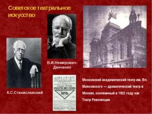 Советское театральное искусство В.И.Немирович-Данченко К.С.Станиславский Моск