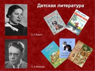 А.Л.Барто С.А.Маршак