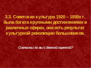 3.3. Советская культура 1920 – 1930х г. была богата крупными достижениями в р