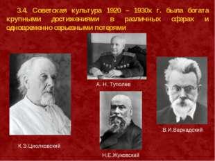 3.4. Советская культура 1920 – 1930х г. была богата крупными достижениями в р