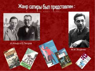 М.М.Зощенко И.Ильф и Е.Петров